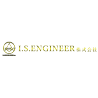I.S.ENGINEER株式会社のこだわり!
